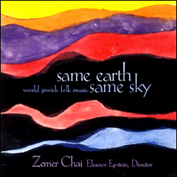CD Same Earth Same Sky World Jewish Folk Music